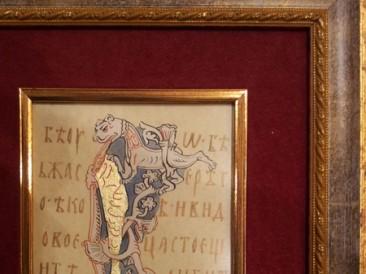 Inicijal iz Miroslavljevog jevanđelja, kombinovana tehnika sa pozlatom na papiru